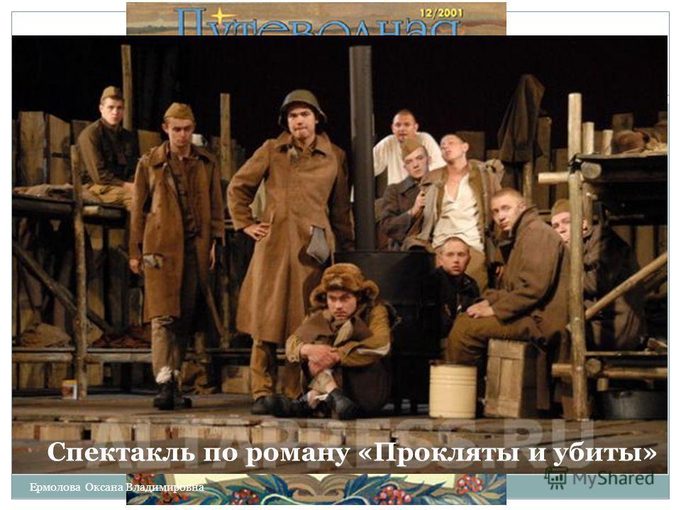 Спектакль по роману «Прокляты и убиты» Ермолова Оксана Владимировна
