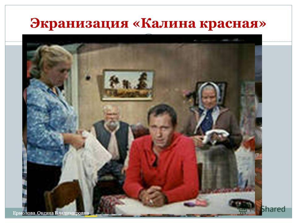 Экранизация «Калина красная» Ермолова Оксана Владимировна