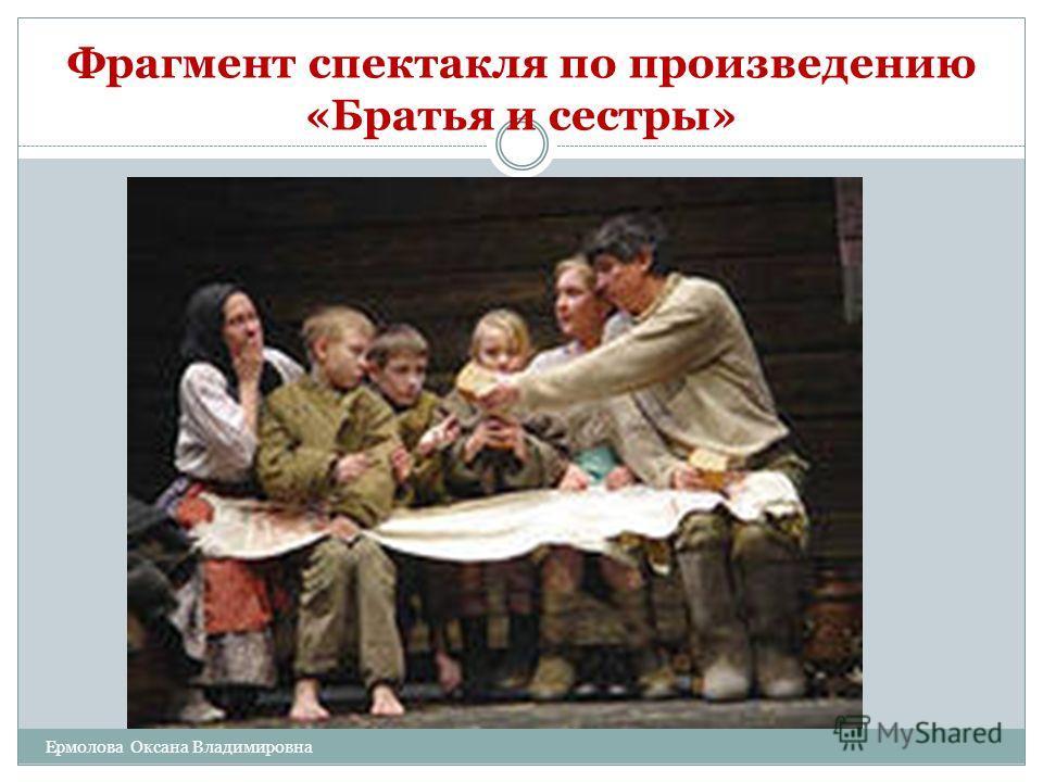 Фрагмент спектакля по произведению «Братья и сестры» Ермолова Оксана Владимировна