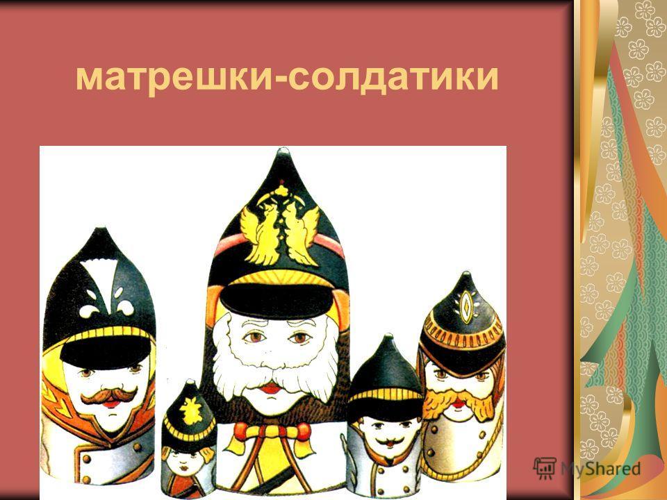 матрешки-солдатики