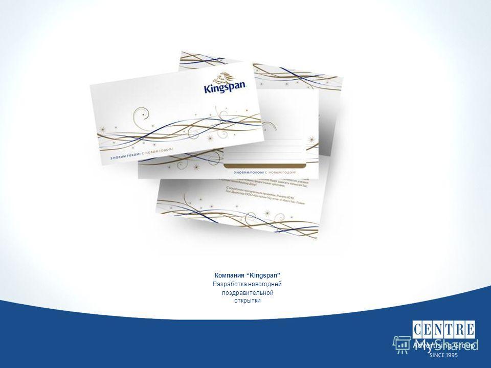 Компания Kingspan Разработка новогодней поздравительной открытки