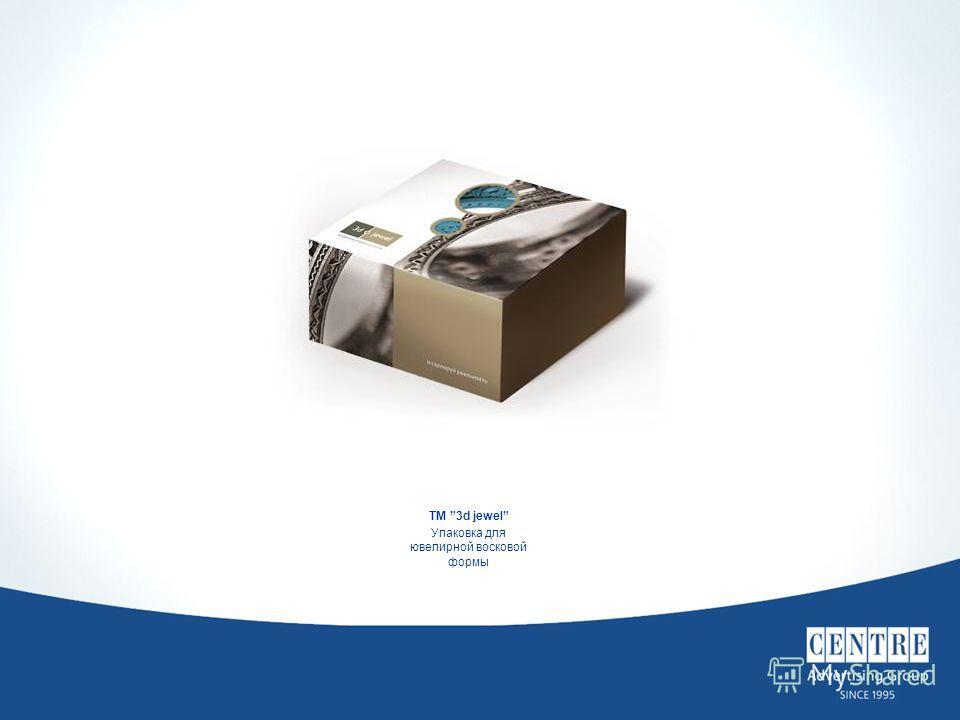 ТМ 3d jewel Упаковка для ювелирной восковой формы