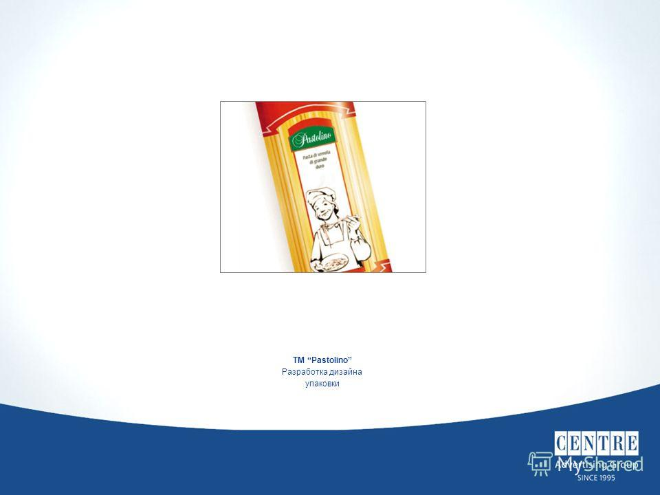 ТМ Pastolino Разработка дизайна упаковки