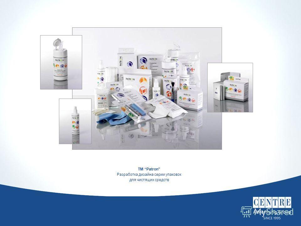 ТМ Patron Разработка дизайна серии упаковок для чистящих средств