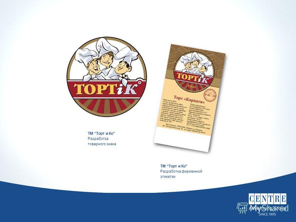 ТМ Торт и Ко Разработка фирменной этикетки ТМ Торт и Ко Разработка товарного знака