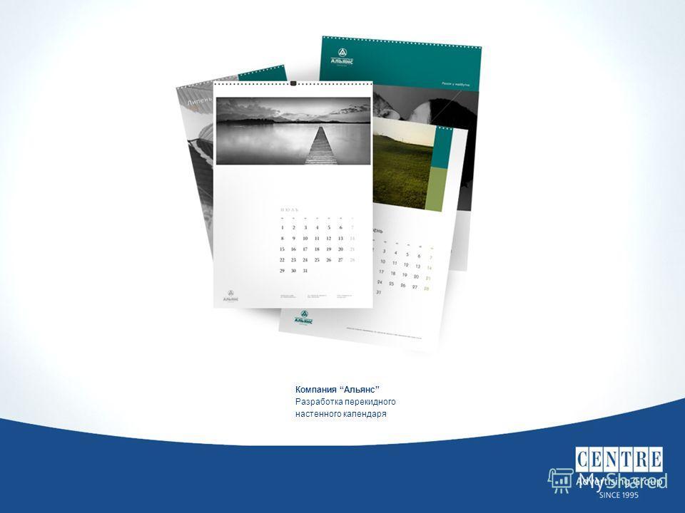 Компания Альянс Разработка перекидного настенного календаря