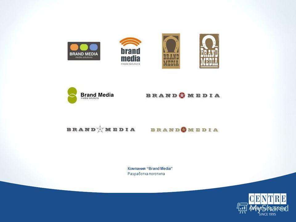 Компания Brand Media Разработка логотипа