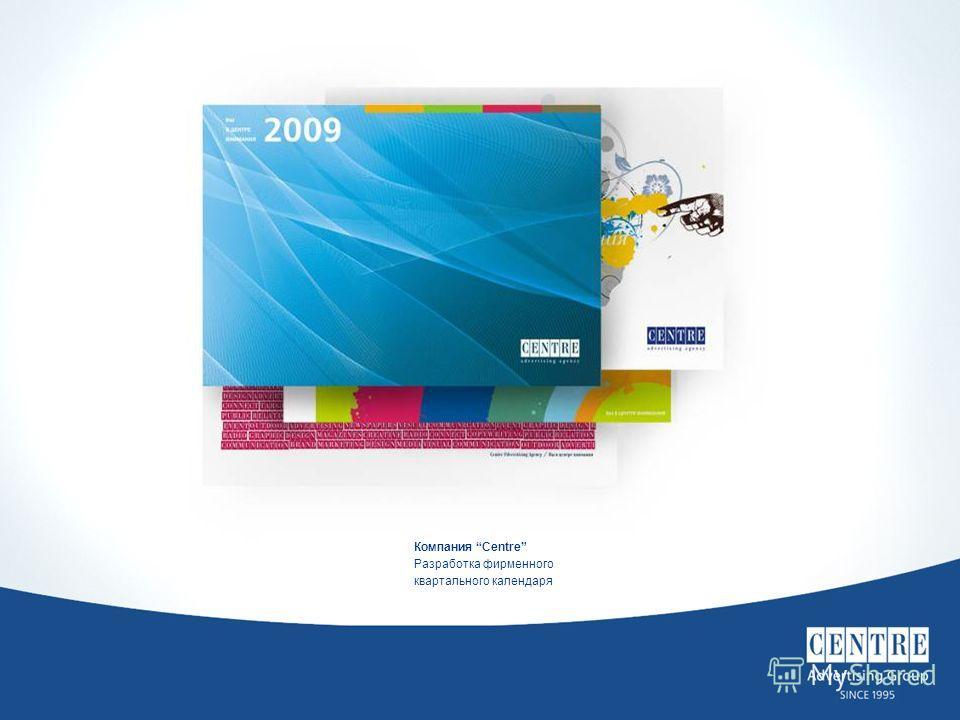 Компания Сentre Разработка фирменного квартального календаря