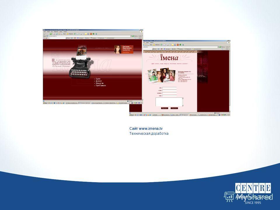 Cайт www.imena.tv Техническая доработка