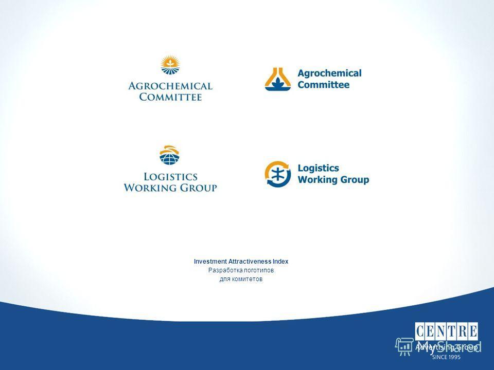 Investment Attractiveness Index Разработка логотипов для комитетов