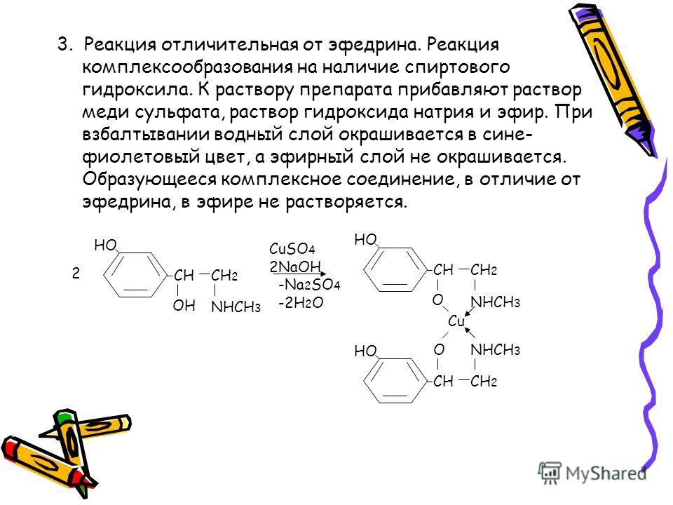 3. Реакция отличительная от эфедрина. Реакция комплексообразования на наличие спиртового гидроксила. К раствору препарата прибавляют раствор меди сульфата, раствор гидроксида натрия и эфир. При взбалтывании водный слой окрашивается в сине- фиолетовый