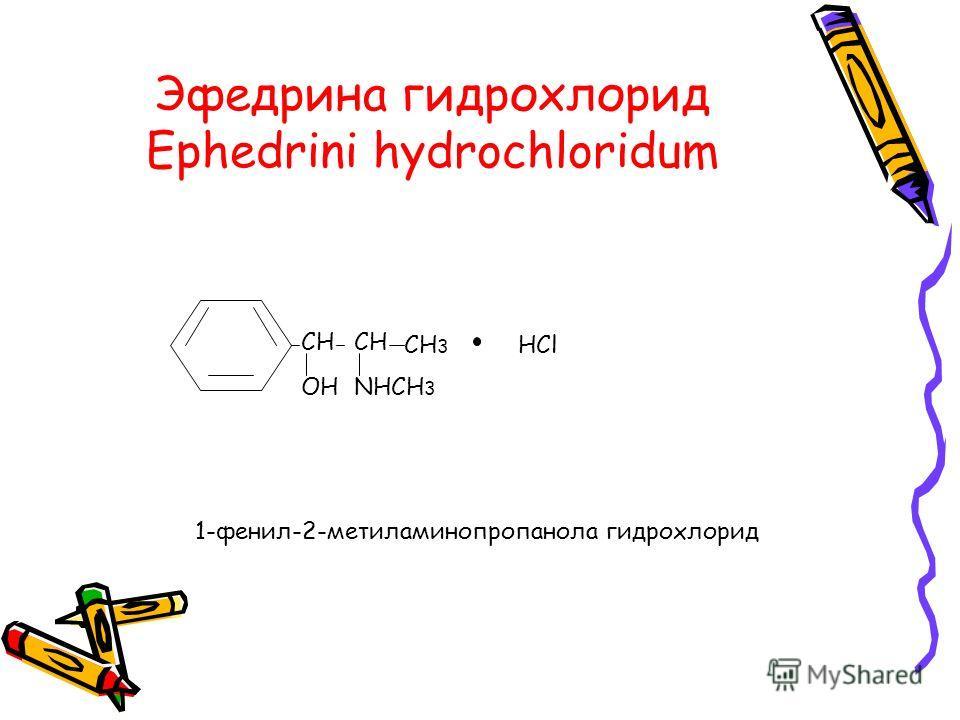Эфедрина гидрохлорид Ephedrini hydrochloridum CH OH CH NHCH 3 CH 3 HCl 1-фенил-2-метиламинопропанола гидрохлорид