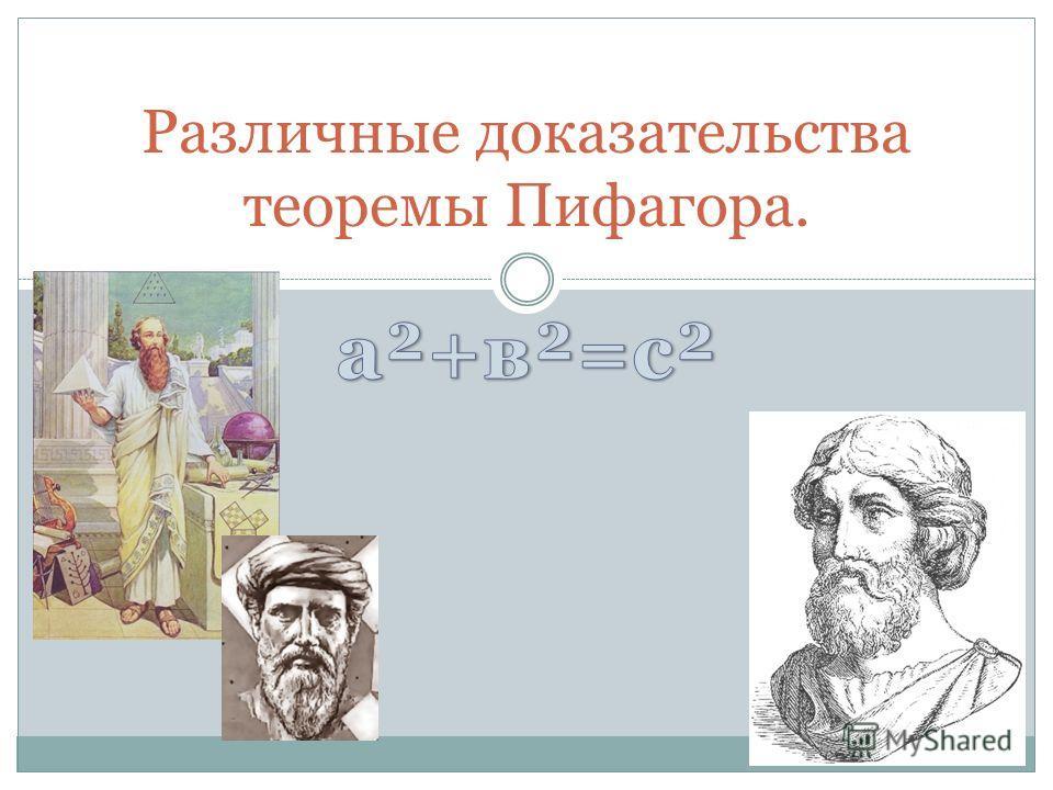 Различные доказательства теоремы Пифагора.