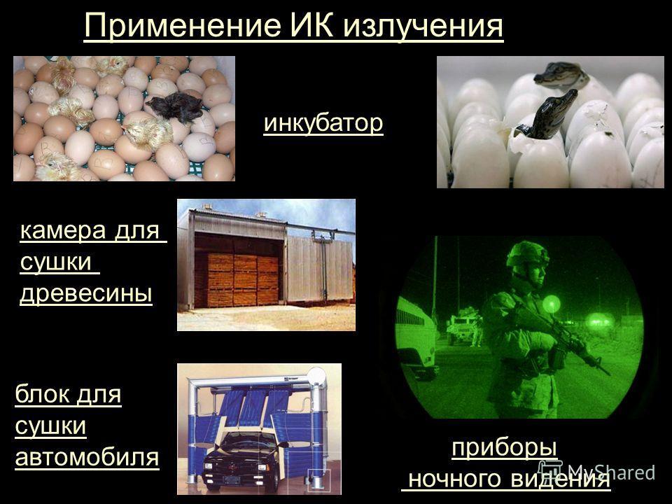 Применение ИК излучения инкубатор приборы ночного видения камера для сушки древесины блок для сушки автомобиля