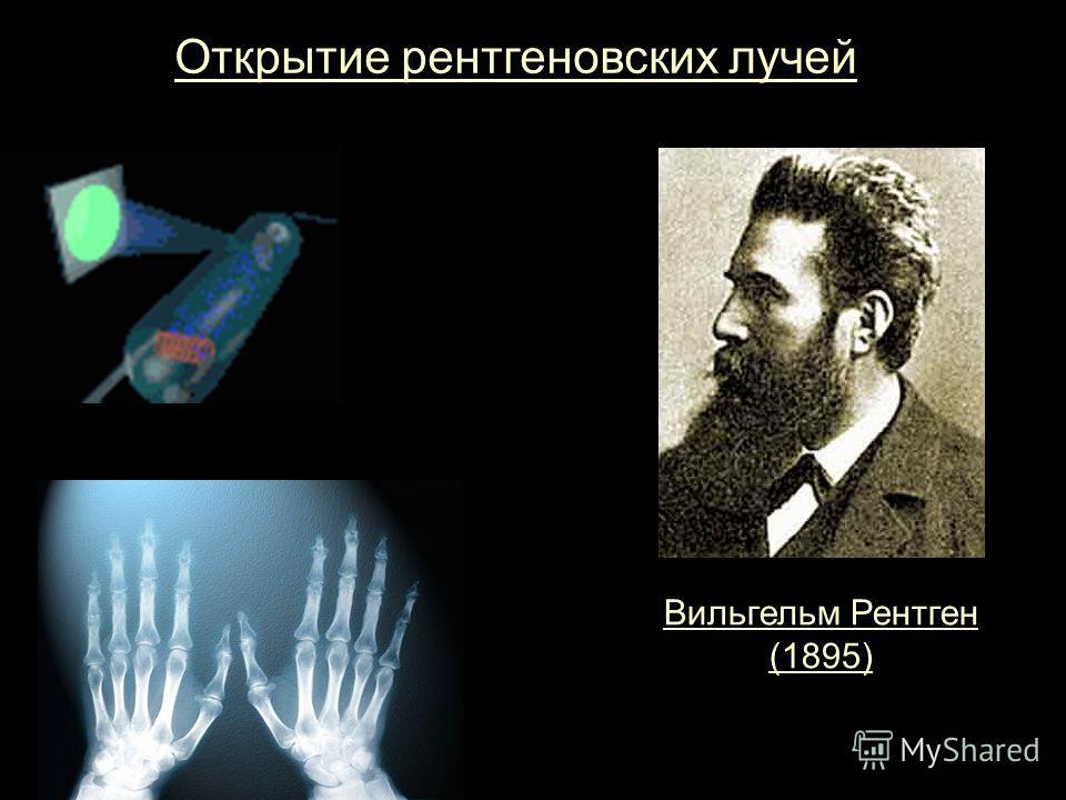 Открытие рентгеновских лучей Вильгельм Рентген (1895)