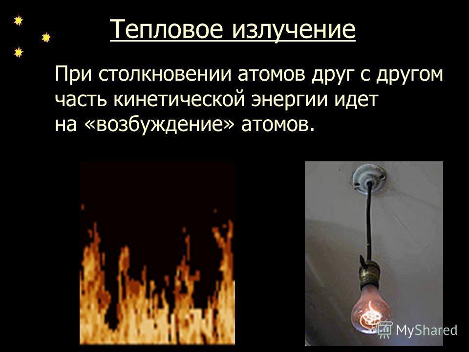 Тепловое излучение При столкновении атомов друг с другом часть кинетической энергии идет на «возбуждение» атомов.