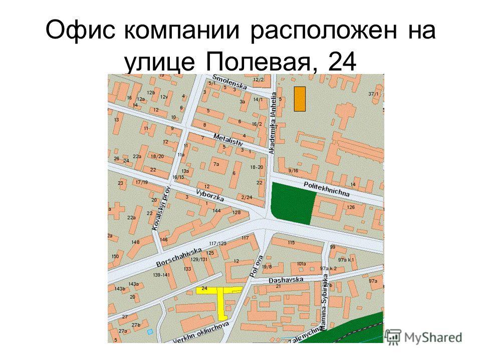 Офис компании расположен на улице Полевая, 24
