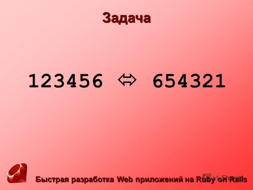 Быстрая разработка Web приложений на Ruby on Rails Задача 123456 654321