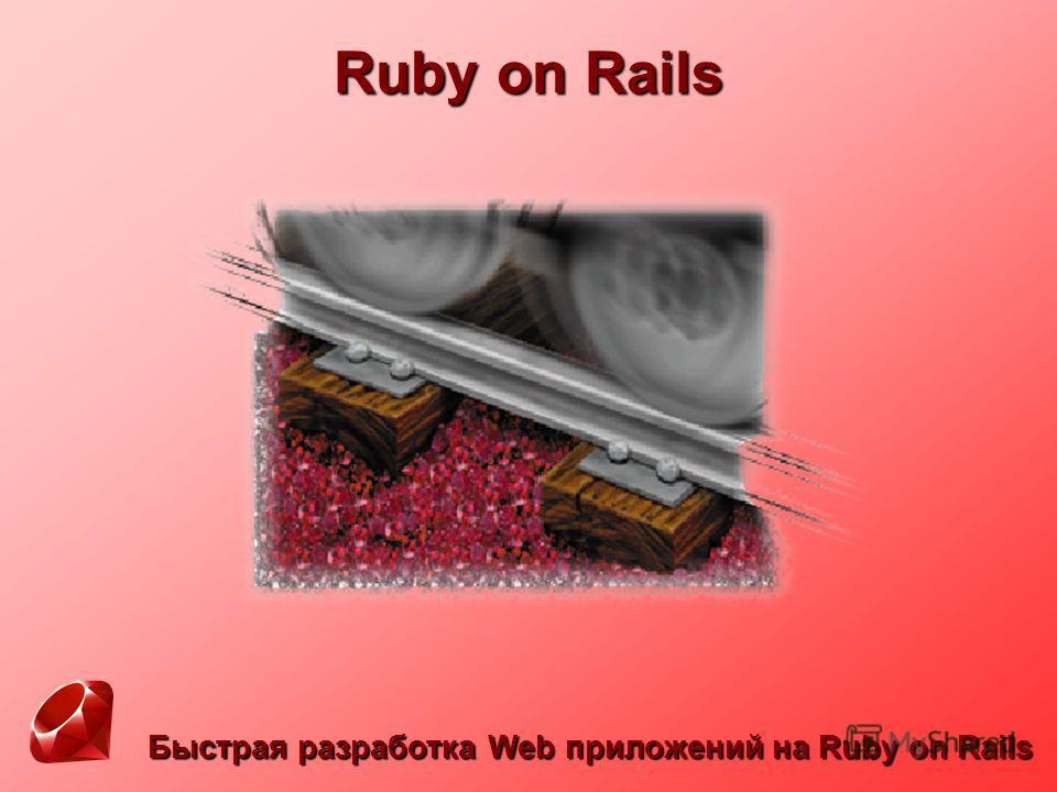 Быстрая разработка Web приложений на Ruby on Rails Ruby on Rails