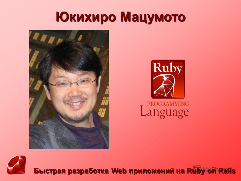 Быстрая разработка Web приложений на Ruby on Rails Юкихиро Мацумото