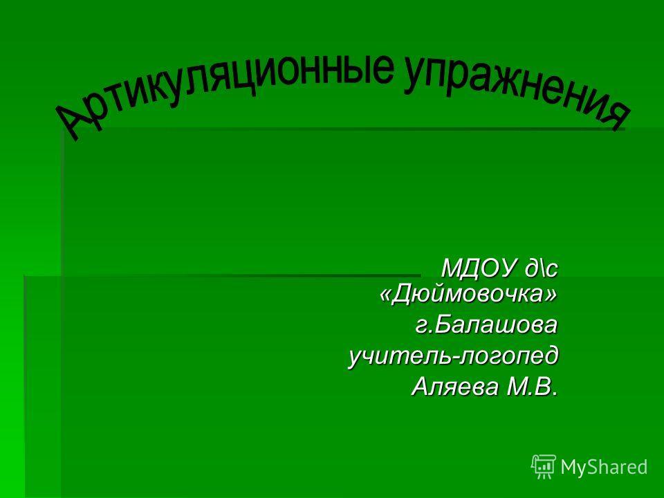 МДОУ д\с «Дюймовочка» г.Балашова учитель-логопед учитель-логопед Аляева М.В.