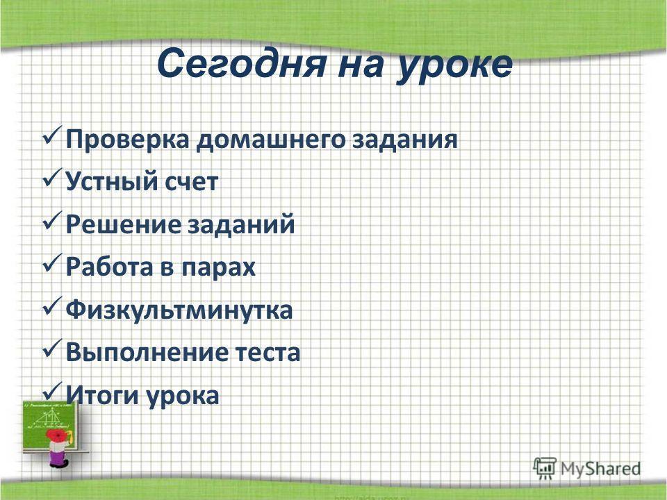 Сегодня на уроке Проверка домашнего задания Устный счет Решение заданий Работа в парах Физкультминутка Выполнение теста Итоги урока