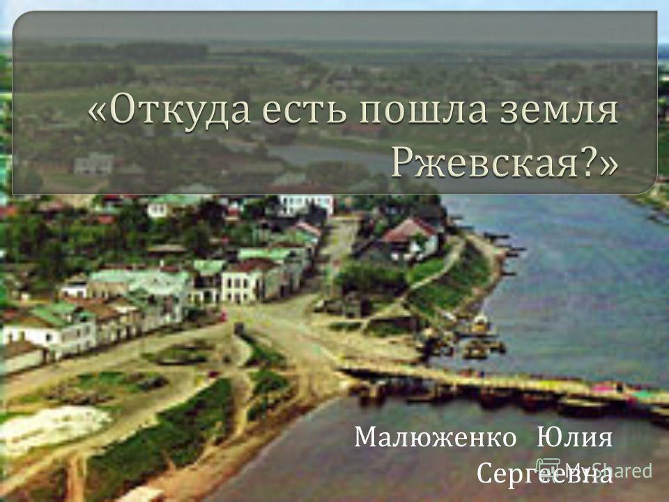 Малюженко Юлия Сергеевна