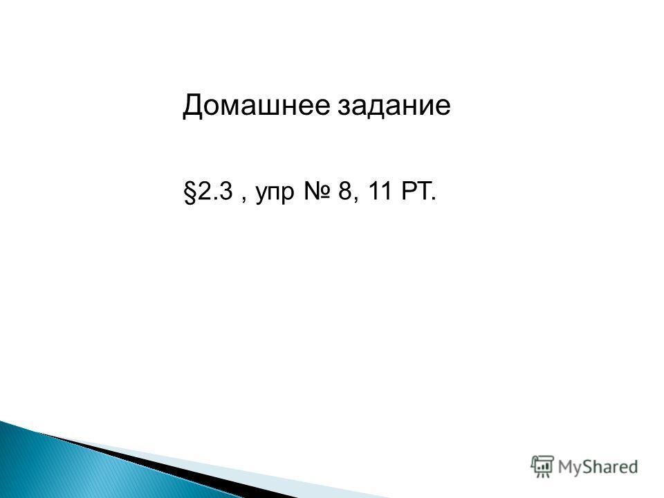 §2.3, упр 8, 11 РТ. Домашнее задание