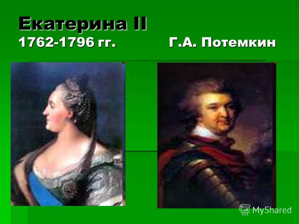Екатерина II 1762-1796 гг. Г.А. Потемкин