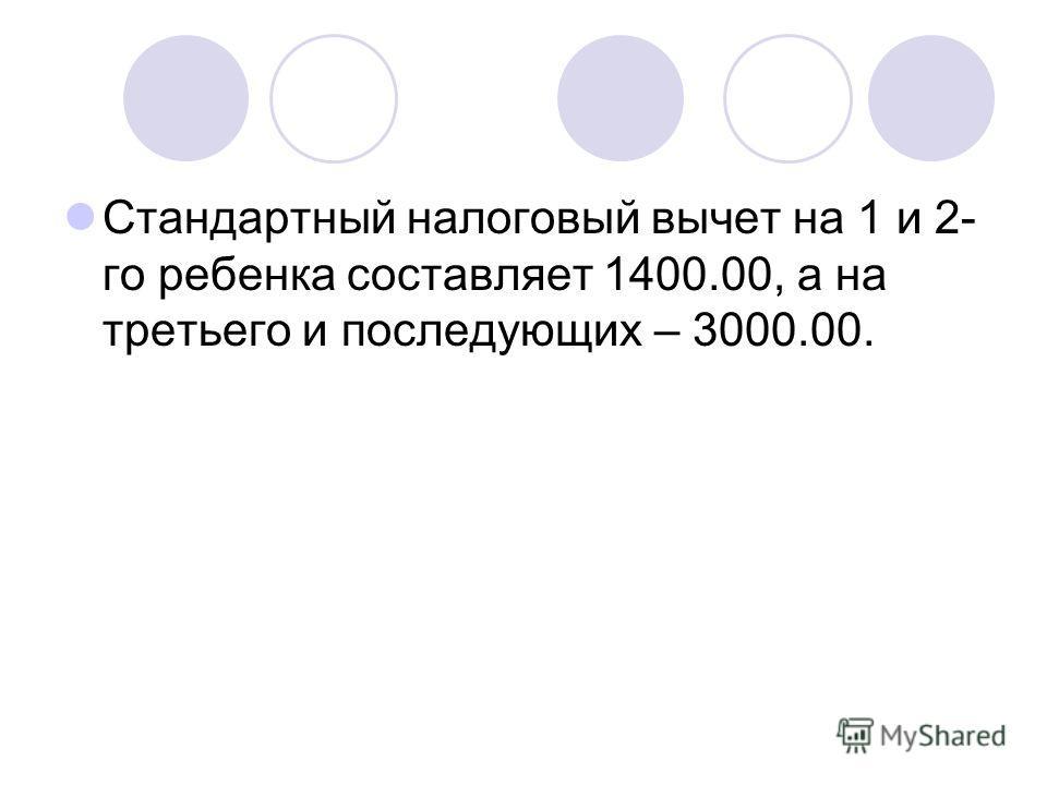 Стандартный налоговый вычет на 1 и 2- го ребенка составляет 1400.00, а на третьего и последующих – 3000.00.