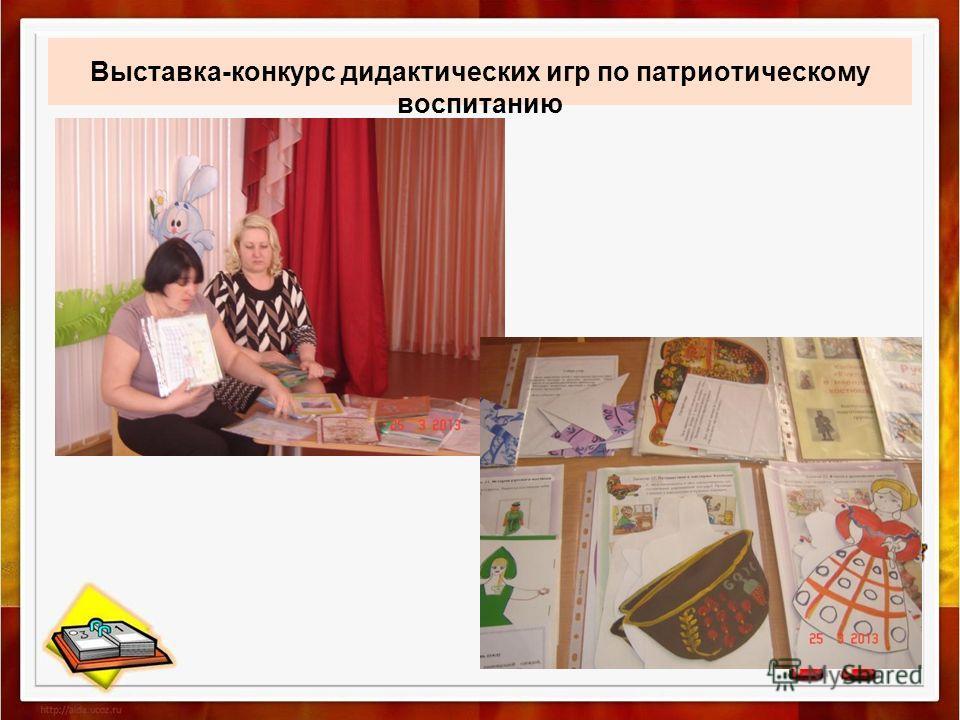 Выставка-конкурс дидактических игр по патриотическому воспитанию