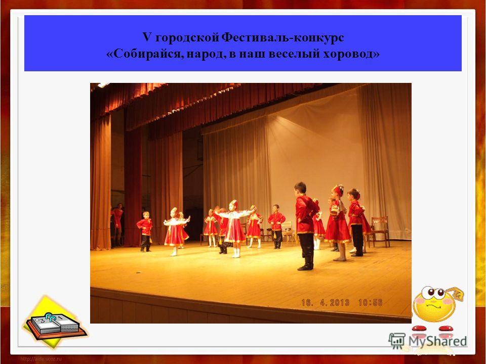 V городской Фестиваль-конкурс «Собирайся, народ, в наш веселый хоровод»