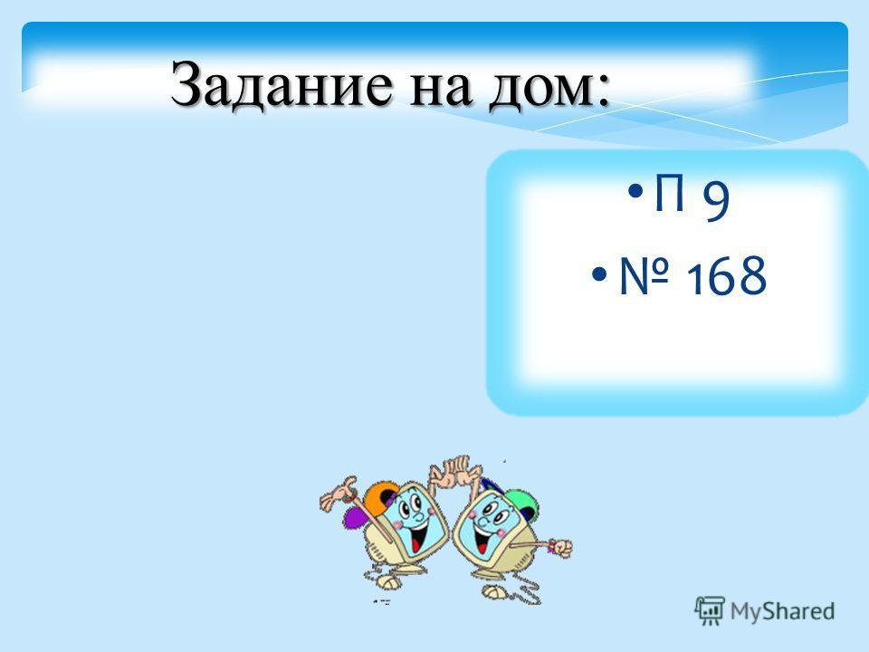 Задание на дом: П 9 168