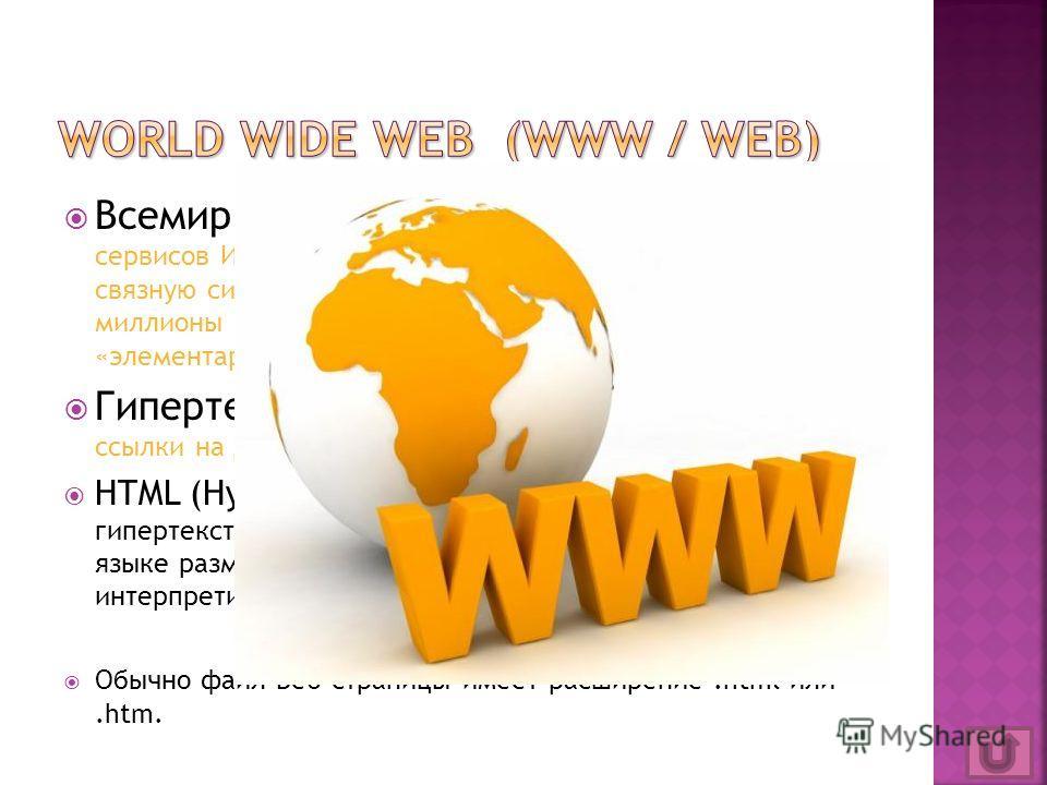 Всемирная паутина - один из самых известных сервисов Интернета, который представляет собой единую связную систему гипертекста объединяющую в себе миллионы веб-страниц, которые являются «элементарными частицами» этой паутины. Гипертекст - это текст, в