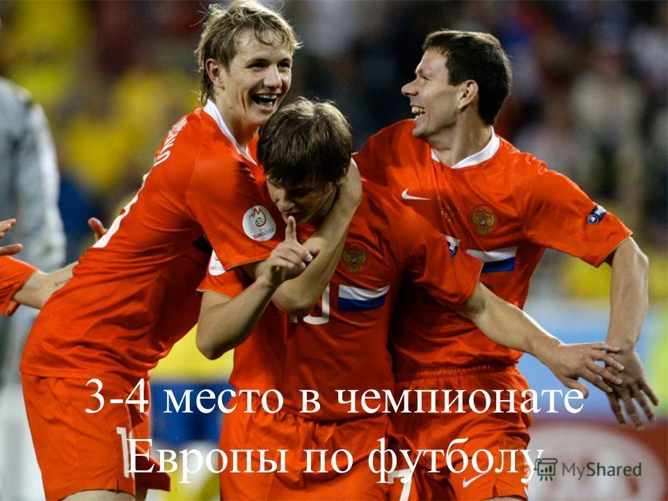 3-4 место в чемпионате Европы по футболу