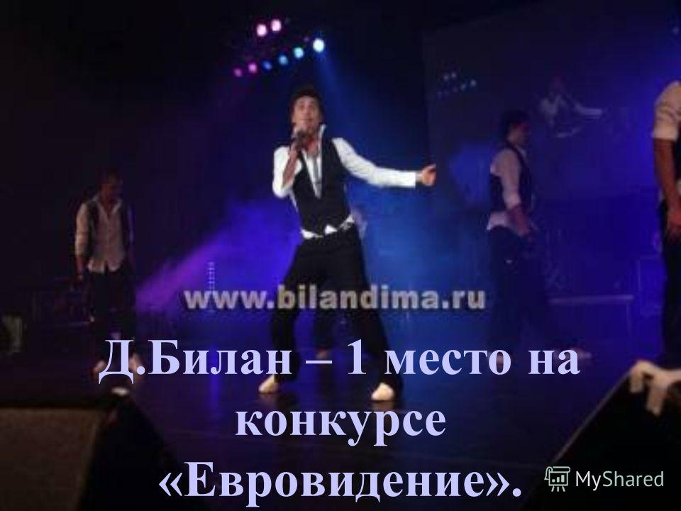 Д.Билан – 1 место на конкурсе «Евровидение».