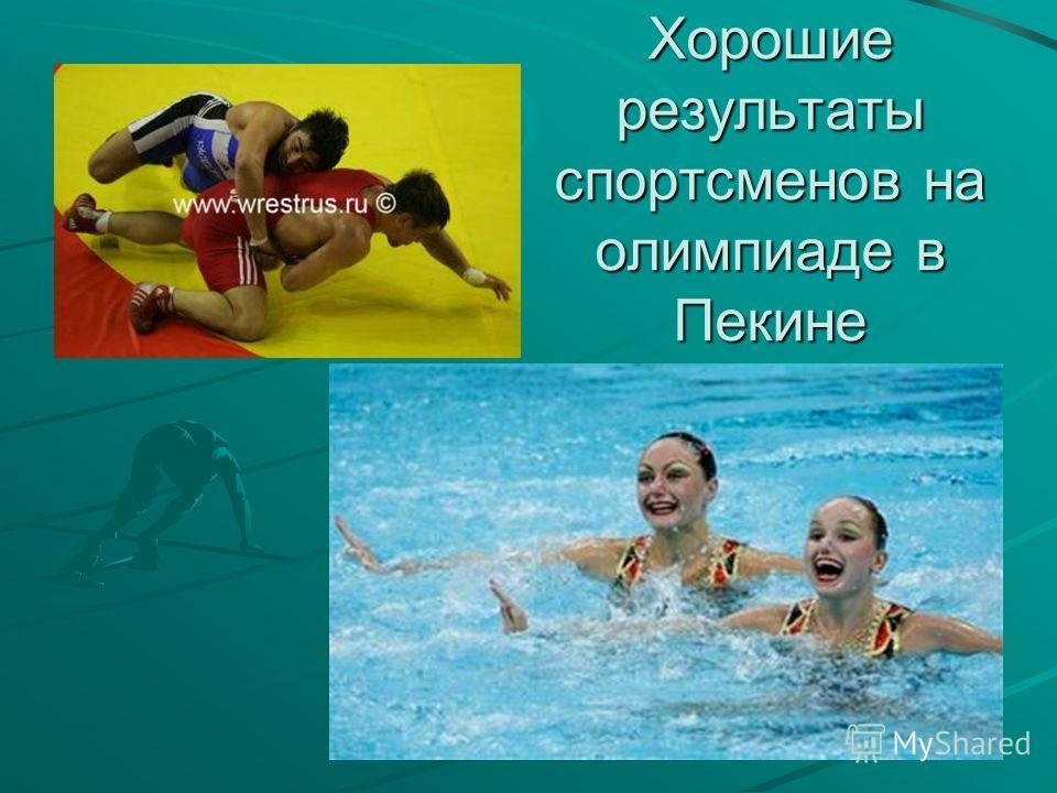 Хорошие результаты спортсменов на олимпиаде в Пекине