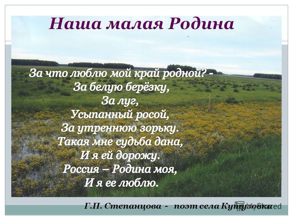Г.П. Степанцова - поэт села Кутузовка