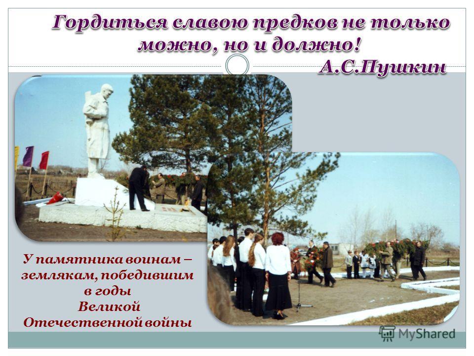 У памятника воинам – землякам, победившим в годы Великой Отечественной войны