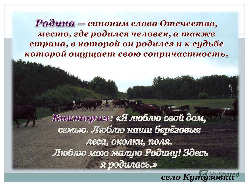 село Кутузовка