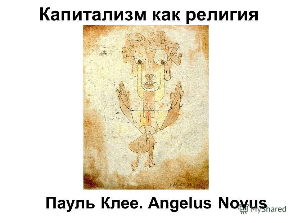 Капитализм как религия Пауль Клее. Angelus Novus