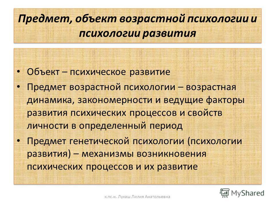 Возрастная психология презентация