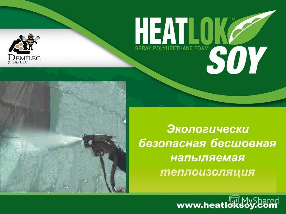 Экологически безопасная бесшовная напыляемая теплоизоляция