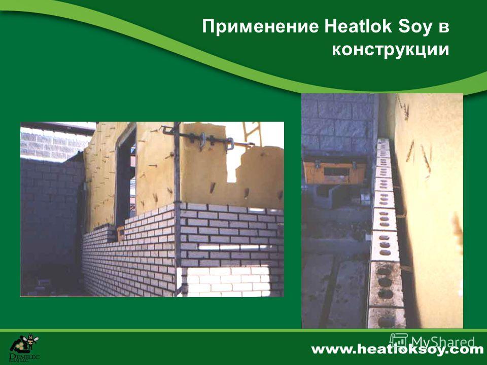 Применение Heatlok Soy в конструкции