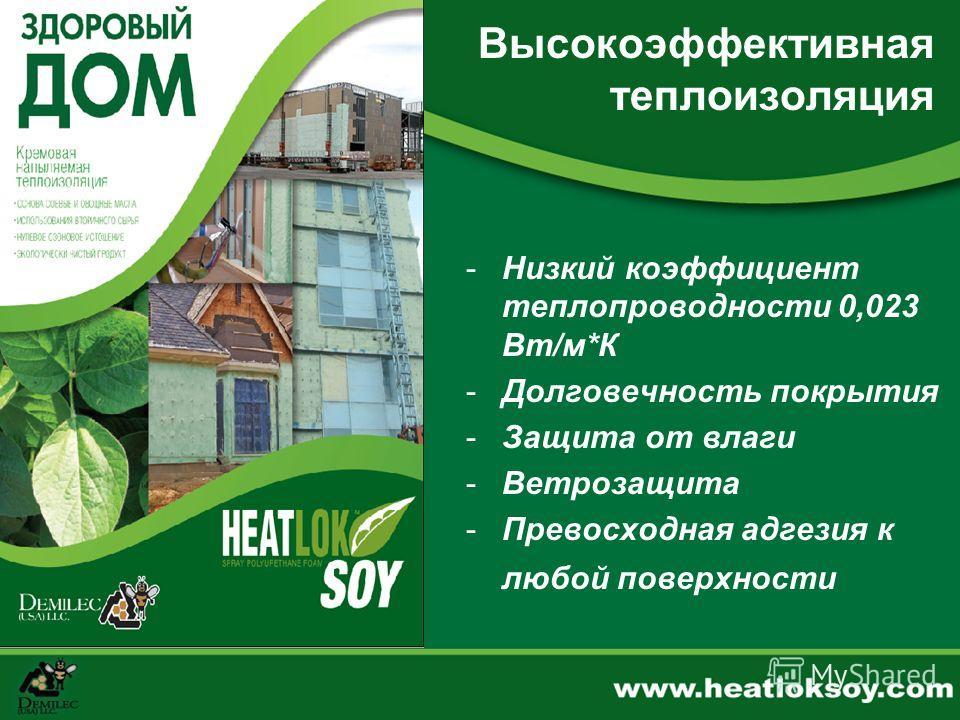 Высокоэффективная теплоизоляция -Низкий коэффициент теплопроводности 0,023 Вт/м*К -Долговечность покрытия -Защита от влаги -Ветрозащита -Превосходная адгезия к любой поверхности