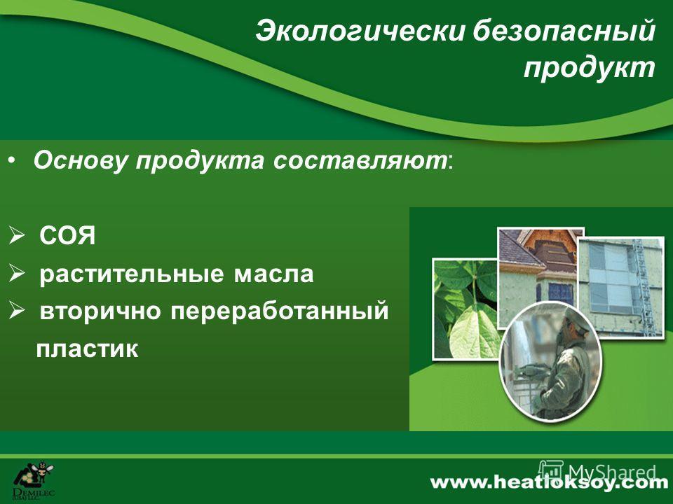 Экологически безопасный продукт Основу продукта составляют: СОЯ растительные масла вторично переработанный пластик