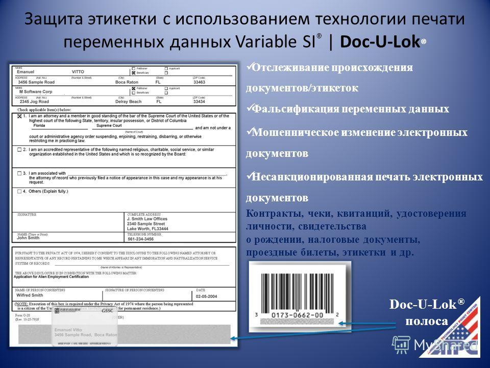 Защита этикетки с использованием технологии печати переменных данных Variable SI ® | Doc-U-Lok ® Отслеживание происхождения документов/этикеток Фальсификация переменных данных Мошенническое изменение электронных документов Несанкционированная печать