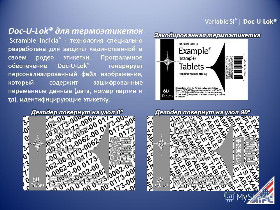 Variable SI ® | Doc-U-Lok® Doc-U-Lok® для термоэтикеток Scramble Indicia ® - технология специально разработана для защиты «единственной в своем роде» этикетки. Программное обеспечение Doc-U-Lok ® генерирует персонализированный файл изображения, котор
