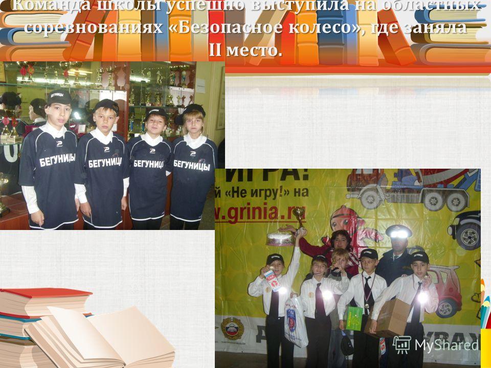 Команда школы успешно выступила на областных соревнованиях «Безопасное колесо», где заняла II место.