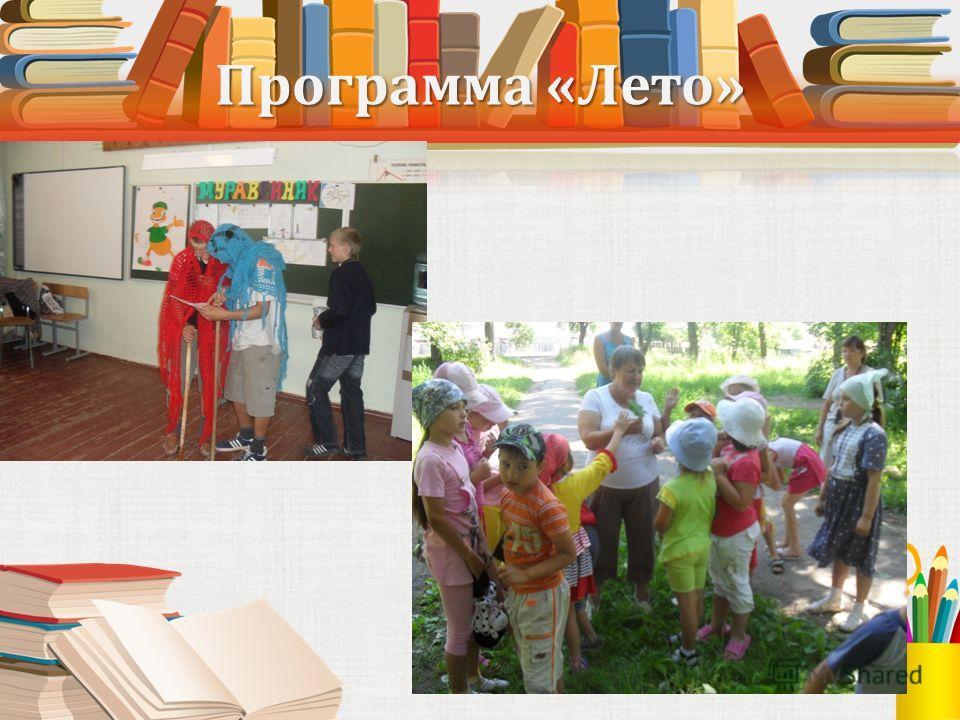 Программа «Лето»